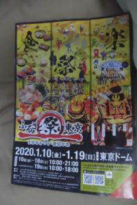 ふるさと祭り東京2020のパンフレット。